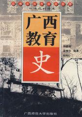 广西教育史(试读本)