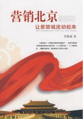 营销北京(试读本)