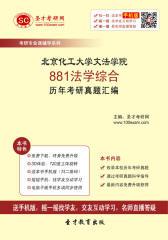 北京化工大学文法学院881法学综合历年考研真题汇编