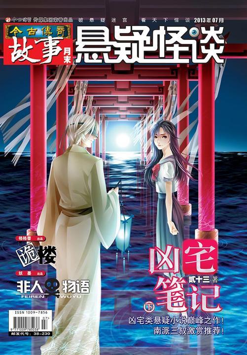 今古传奇·故事月末版(2013年第7期)(电子杂志)
