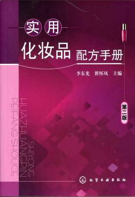 实用化妆品配方手册(二)