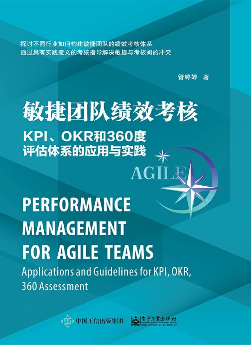 敏捷团队绩效考核:KPI、OKR和360度评估体系的应用与实践