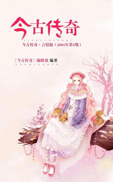 今古传奇·言情版(2004年第5期)(电子杂志)