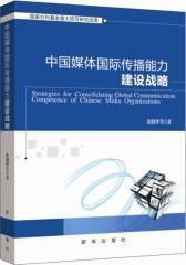 中国媒体国际传播能力建设战略(试读本)