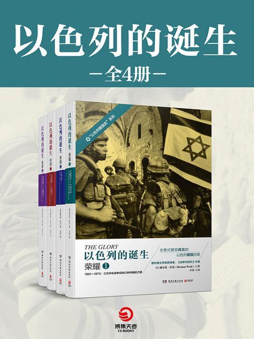 以色列的诞生(全四册)