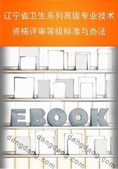 辽宁省卫生系列高级专业技术资格评审等级标准与办法(仅适用PC阅读)