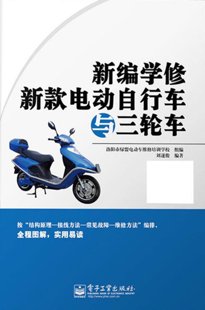 新编学修新款电动自行车与三轮车