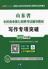 中公2018山东省农村商业银行招聘考试辅导教材写作专项突破