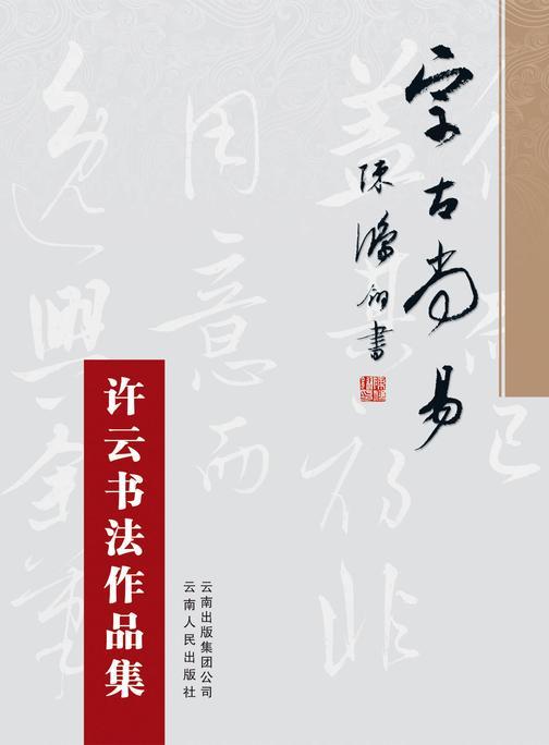 宗古尚易:许云书法作品集(仅适用PC阅读)