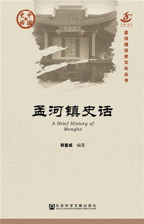 孟河镇史话