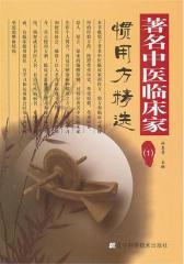 著名中医临床家惯用方精选(1)