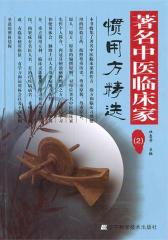著名中医临床家惯用方精选(2)