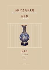 中国工艺美术大师 金世权 (景泰蓝)