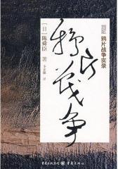 鸦片战争(试读本)