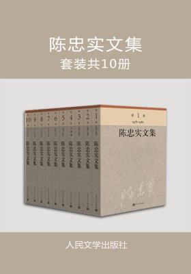陈忠实文集(套装共10册)