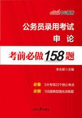 中公版2018公务员录用考试申论考前必做158题(第一版)