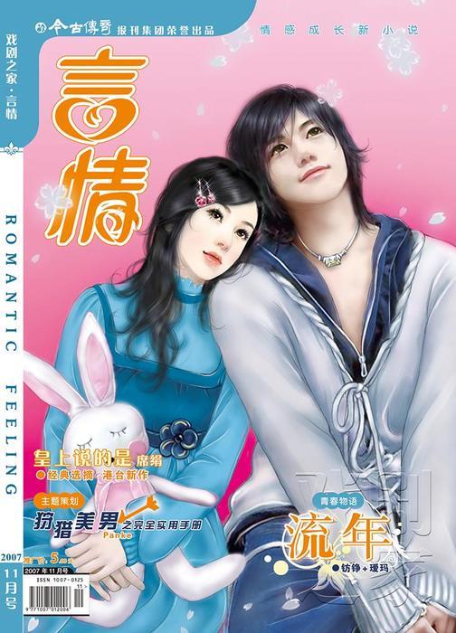 今古传奇·言情版(2007年第11期)(电子杂志)
