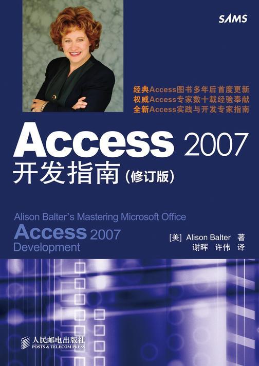 Access2007开发指南(修订版)