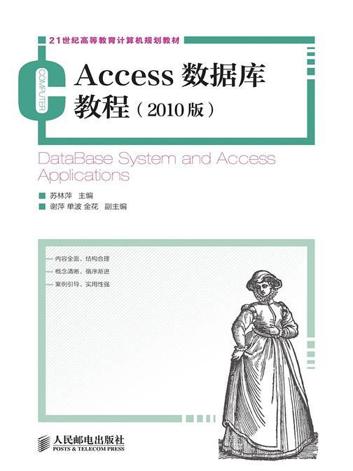 Access数据库教程(2010版)