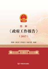 图解《政府工作报告》(2017)