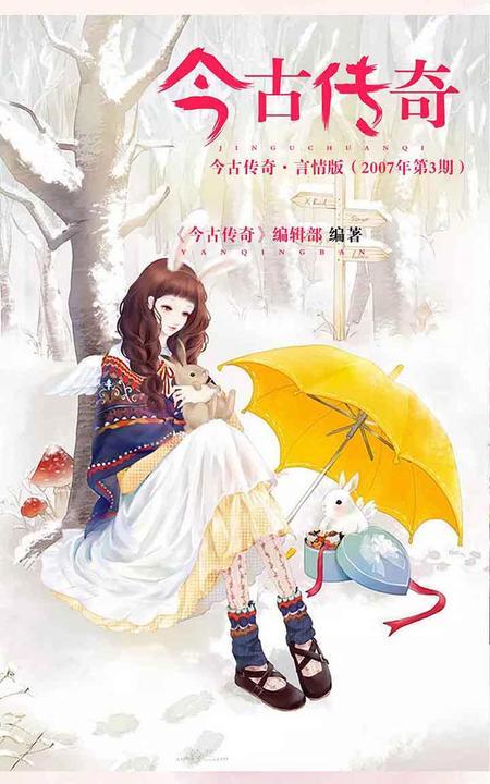 今古传奇·言情版(2007年第3期)(电子杂志)