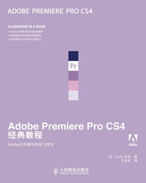 AdobePremiereProCS4经典教程