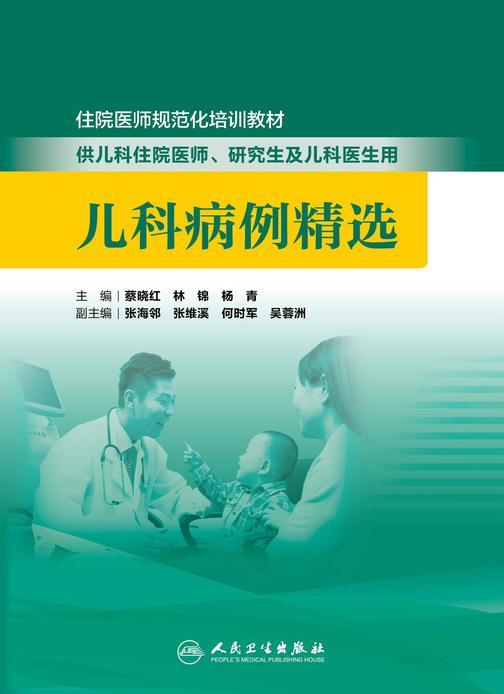 儿科病例精选-住院医师规范化培训教材
