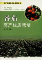 蕃茄高产优质栽培(仅适用PC阅读)