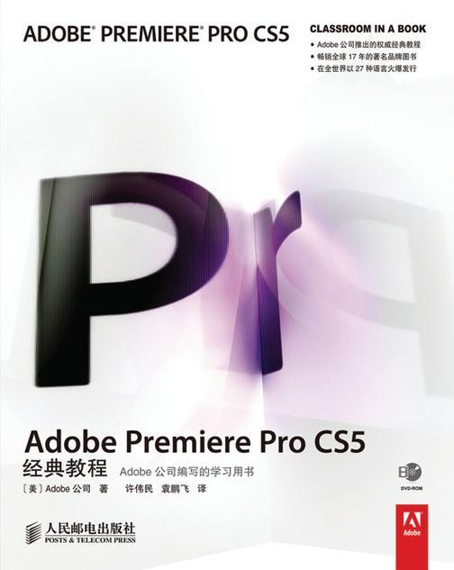 AdobePremiereProCS5经典教程