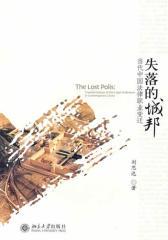 失落的城邦:当代中国法律职业变迁