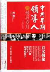 中共早期领导人的 后岁月