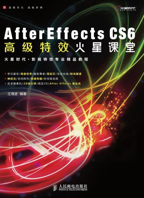 AfterEffectsCS6高级*火星课堂