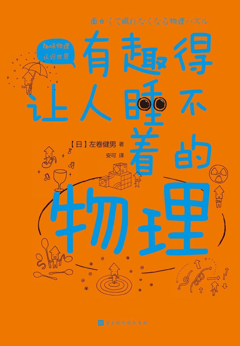 有趣得让人睡不着的物理(日本中小学生经典科普课外读物 系列累计畅销60万册)