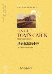汤姆叔叔的小屋