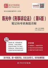 陈光中《刑事诉讼法》(第6版)笔记和考研真题详解