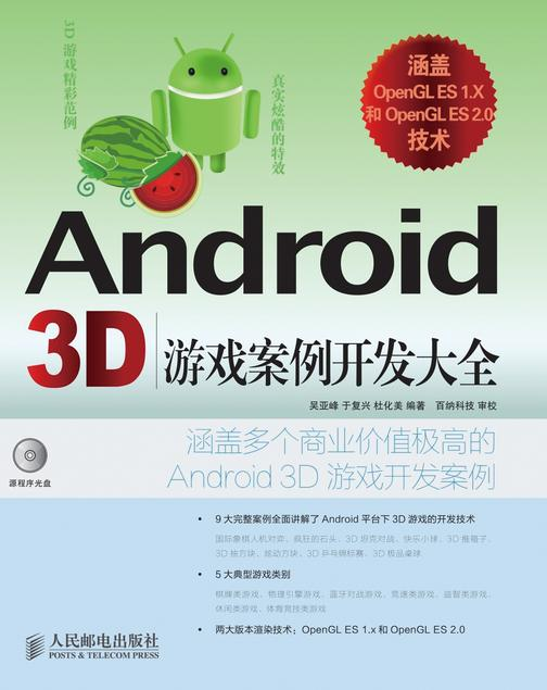 Android3D游戏案例开发大全