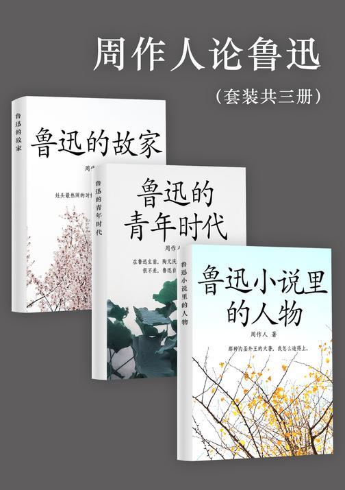 周作人论鲁迅(精品套装共三册)