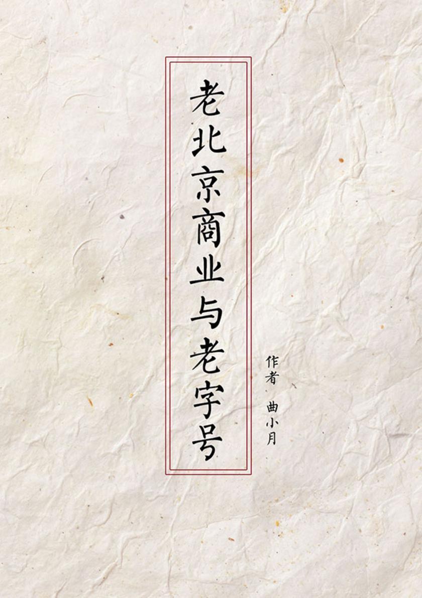 老北京商业与老字号