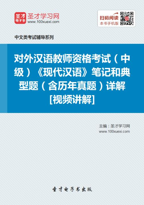 2019年对外汉语教师资格考试(中级)《现代汉语》笔记和典型题(含历年真题)详解【视频讲解】