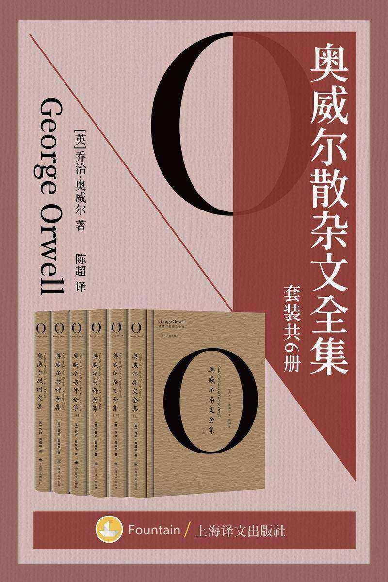 奥威尔散杂文全集(套装共6册)(奥威尔作品全集)