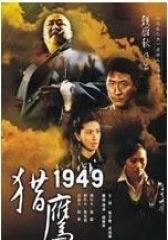 猎鹰1949(影视)
