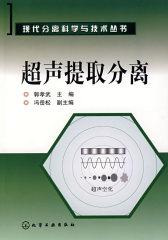 现代分离科学与技术丛书超声提取分离(试读本)