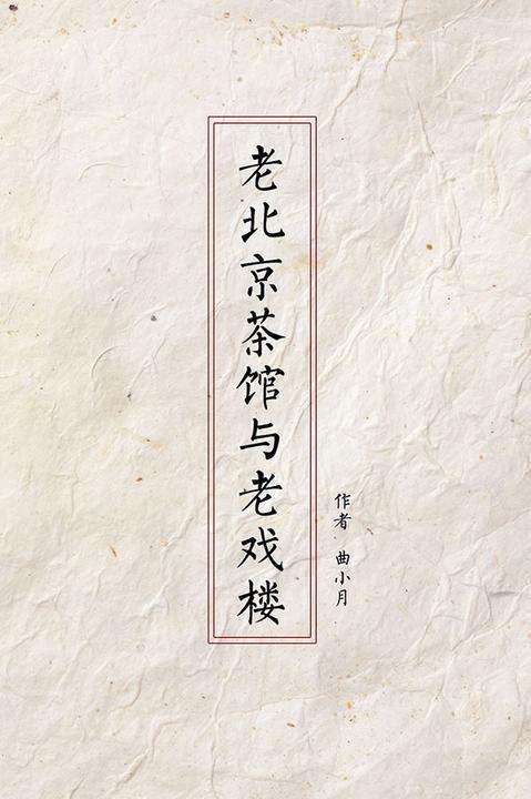 老北京茶馆与老戏楼
