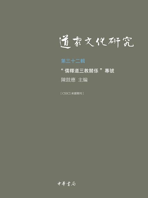 道家文化研究(第三十二辑)