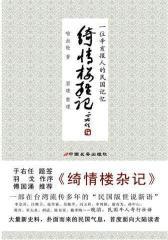 绮情楼杂记:一个辛亥报人的民国记忆(试读本)