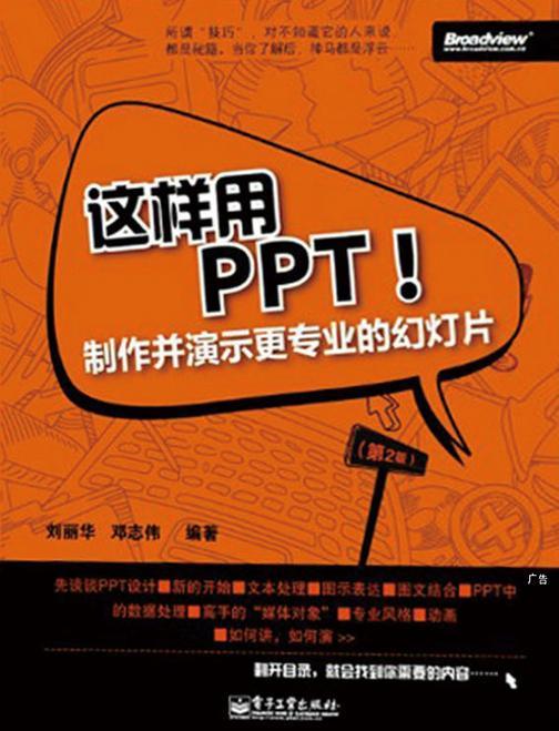 这样用PPT!制作并演示更专业的幻灯片(第2版)