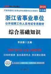 中公2018浙江省事业单位考试专用教材综合基础知识
