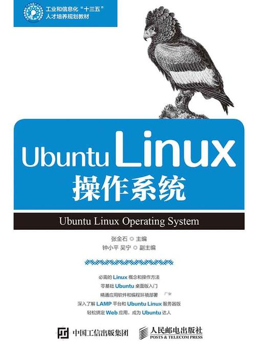 Ubuntu Linux操作系统