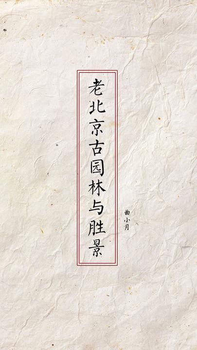 老北京古园林与胜景