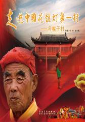 走进中国花鼓灯第一村:冯嘴子村